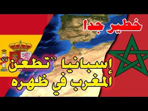 """بدون مقدمات..إسبانيا """"تطعن"""" المغرب في ظهره!!"""