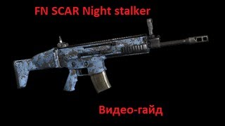 Винтовка FN SCAR Night stalker / Infestation: Survivor Stories / Оружие