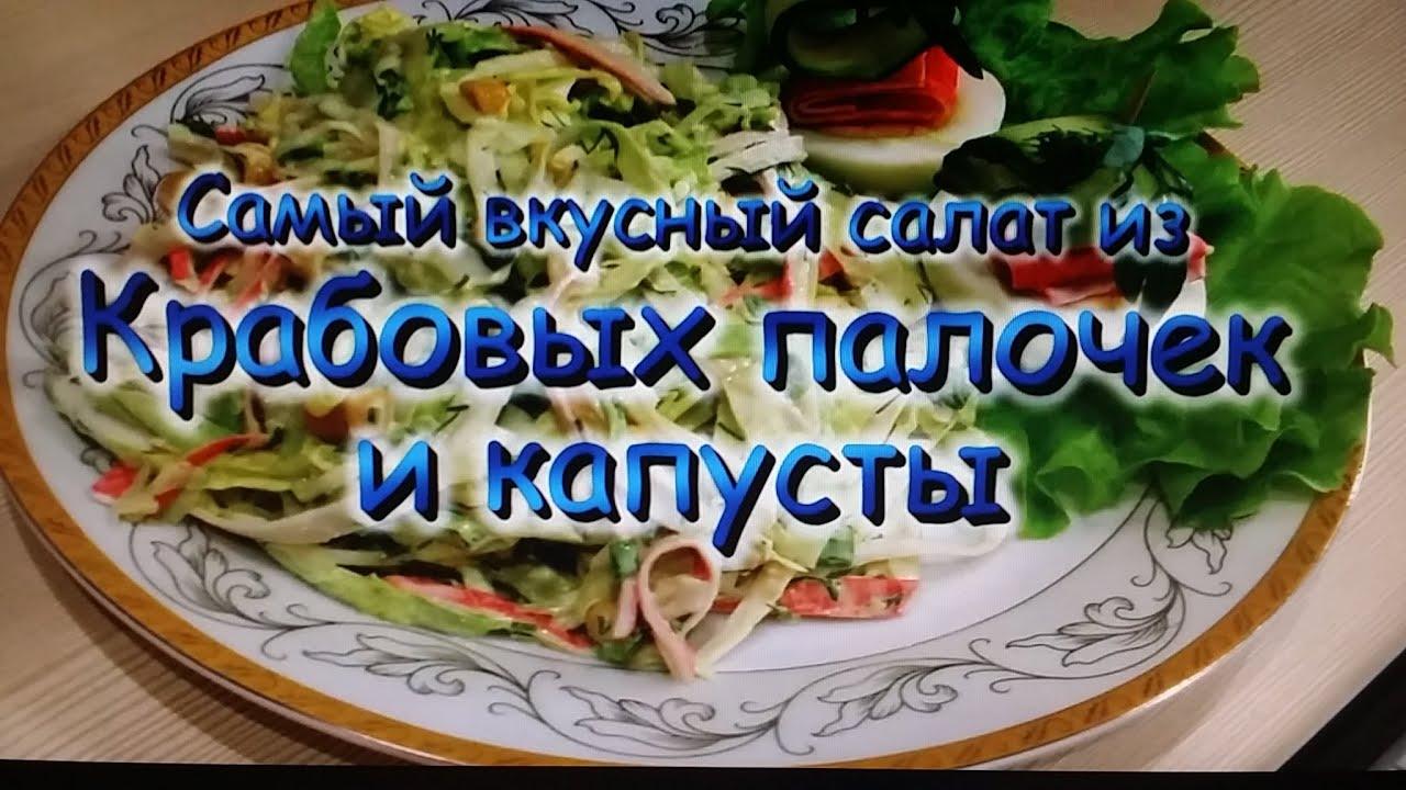 Самый вкусный салат с крабовыми палочками рецепт