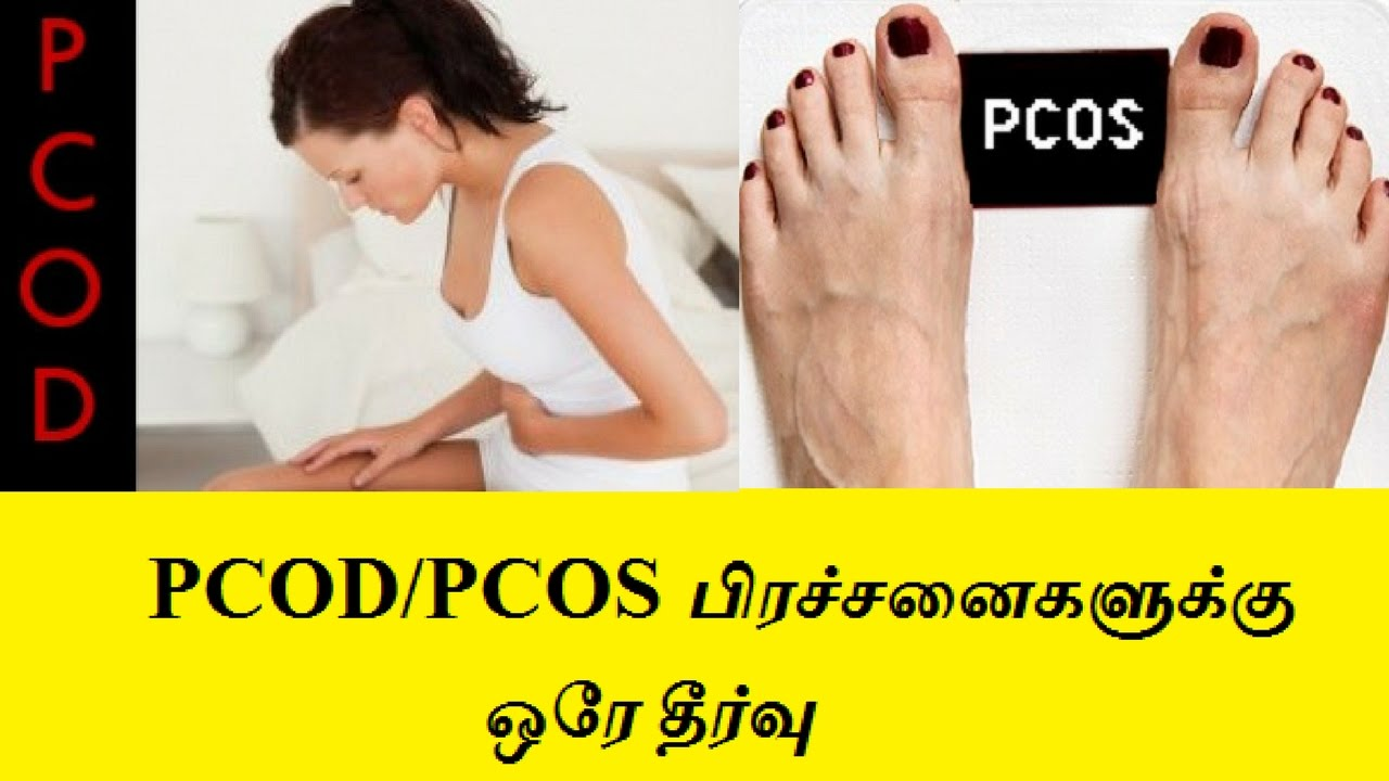 How to cure PCOD / PCOS problem using yoga in Tamil