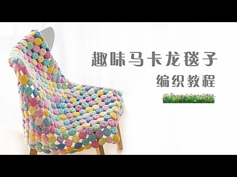鉤針編織毯子 馬卡龍拼花毯子