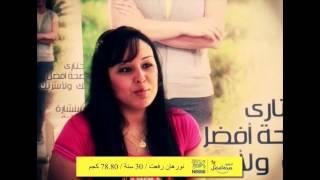 المتسابقة فى مسابقة الصحة اختيارى: نورهان رفعت