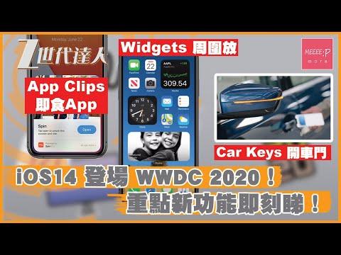 iOS14 登場 WWDC 2020!Widgets 周圍放 App Library 分類睇 App Clips 即食App Car Keys 開車門 重點新功能即刻睇!iphone