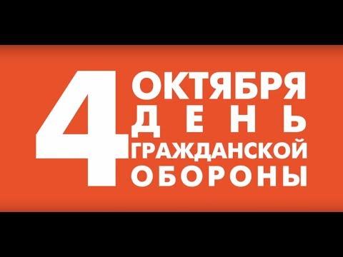 В Российской Федерации отмечается День гражданской обороны МЧС