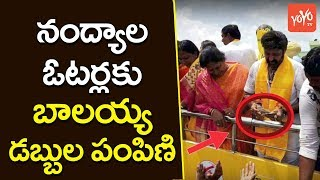 Caught on Camera: Balaiah distributes money to Nandyala vo..