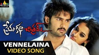 Vennelaina Video Song - Prema Katha Chitram Movie