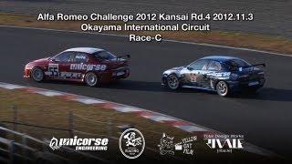 Alfa Romeo Challenge 2012  Kansai Round.4 - Race digest! view on youtube.com tube online.