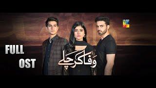 Wafa Kar Chalay (OST)  – Mulazim Hussain  Video Download New Video HD