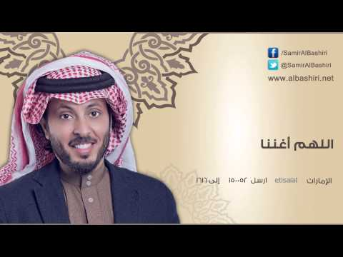 اللهم اغننا - سمير البشيري