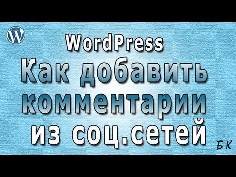 Как добавить комментарии из соц.сетей (плагин Vkontakte Api)