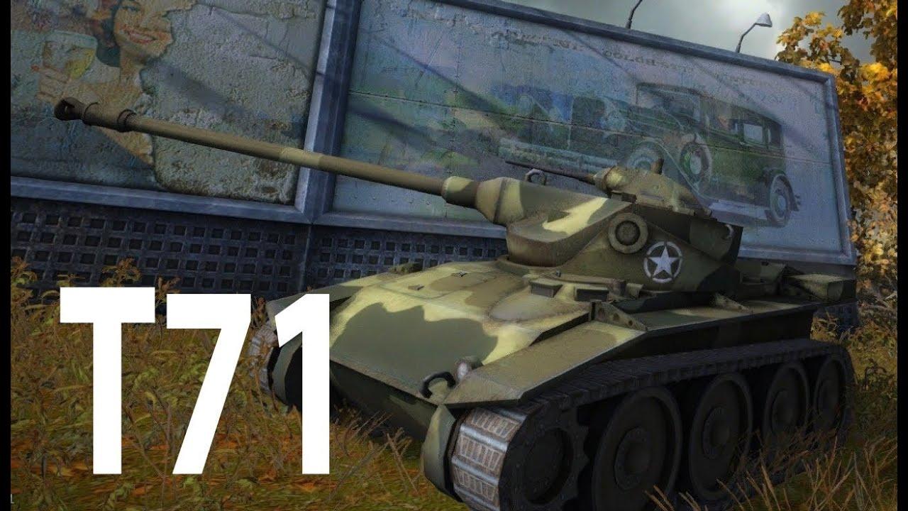 T71 - лучник 80 лвл