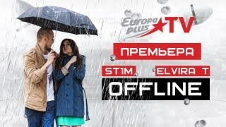 St1m (Стим) ft. Elvira T - Offline