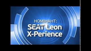 Номинант АвтоРоку 2016 SEAT Leon X. Первый Автомобильный канал.