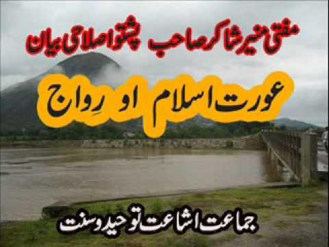MUFTI MUNIR SHAKER SAHB (PASHTO ISLAHI BAYAN) ORAT ISLAM AW RIWAJ