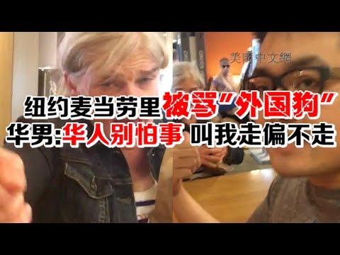 麦当劳里被骂外国狗!华男:不能怕事(图/视频)