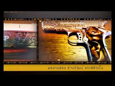 MashowMan เทป 9 ช่างวัฒน์ แกะสลักปืน 2/4