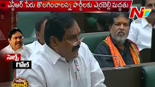 Errabelli Dayakar Rao's self goal in Assembly