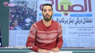 شوف الصحافة : اعتقال دركي ابتز برلمانيا في 50 مليونا |