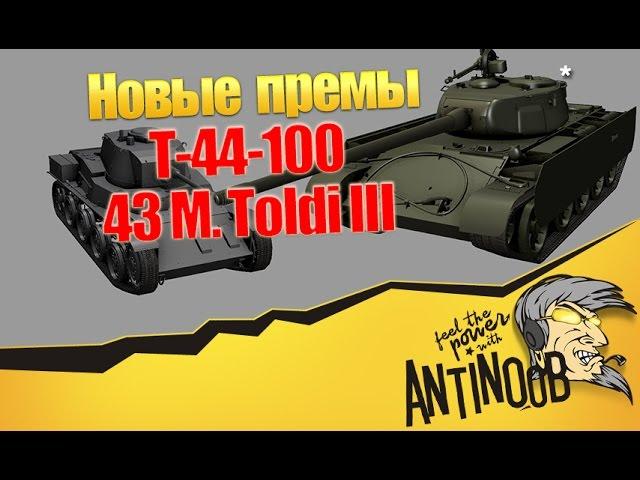 Т-44-100 и 43 M. Toldi III [Новые премы] World of Tanks (wot)
