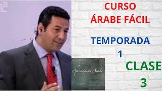 Curso árabe fácil. Clase 3
