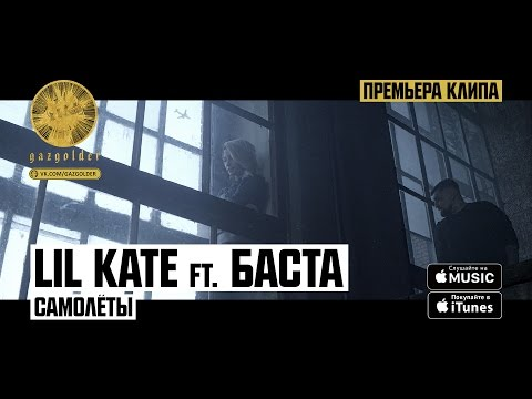Lil Kate ft. Баста -...