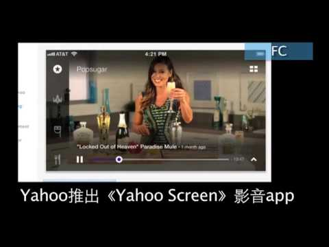 [FC]Yahoo推出《Yahoo Screen》影音app