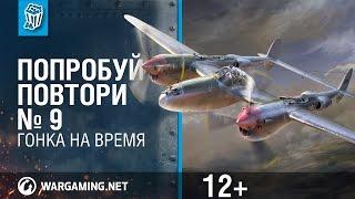 Попробуй Повтори. Конец второго сезона. World of Warplanes