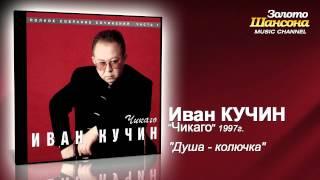 Иван Кучин - Душа колючка