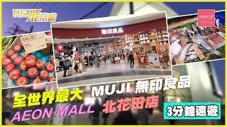 3分鐘速遊 全世界最大 Muji 無印良品 - Aeon Mall 北花田店