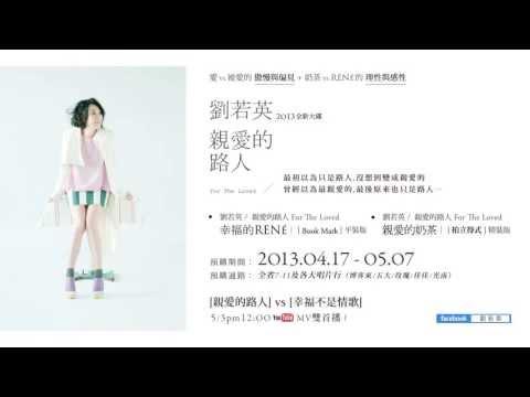 Rene劉若英[幸福不是情歌]官方完整版音檔-三立華劇[兩個爸爸]片尾曲
