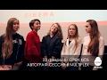 Open Kids - 23 февраля - Автограф сессия в Multiplex