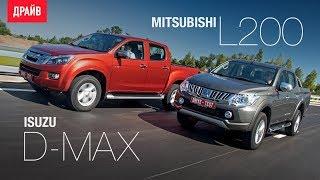 Isuzu D-Max и Mitsubishi L200 тест-драйв с Никитой Гудковым. Видео Тесты Драйв Ру.