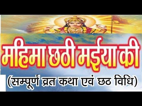 Mahima Chhathi Maai Ke Full Bhojpuri Documentary I Sampoorna Vrat Katha Avam Chhath Vidhi