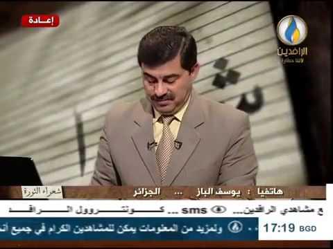 سعف الحنين / قناة الرافدين