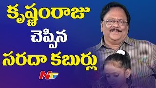 Memorable Interview of Krishnam Raju & Shyamala Devi