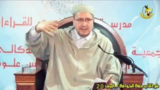 شرح كتاب جمع الجوامع في أصول الفقه - الدرس 20 - د محمد الروكي