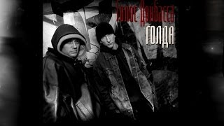 Голос Донбасса ft. KOS - Голда