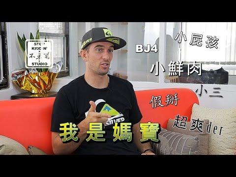 台灣流行用語英文是什麼?