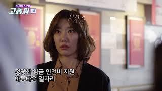 일자리안정자금 정책송 뮤직비디오