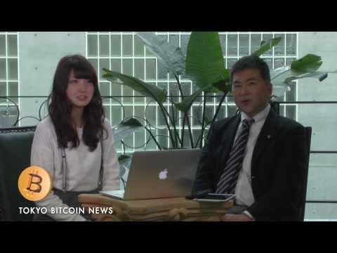 Tokyo Bitcoin News 第2話