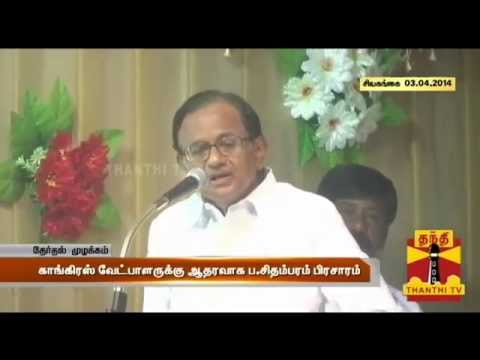 Finance Minister P Chidambaram's Election Canvasing speech at sivagangai