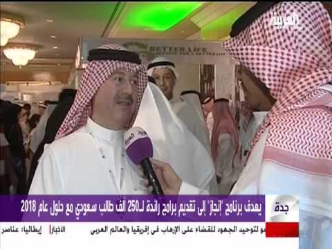 الحفل الختامي لي إنجاز السعوديه 2013