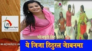 2014 New Bhojpuri Sexy Holi Song Ye Jija Thithural