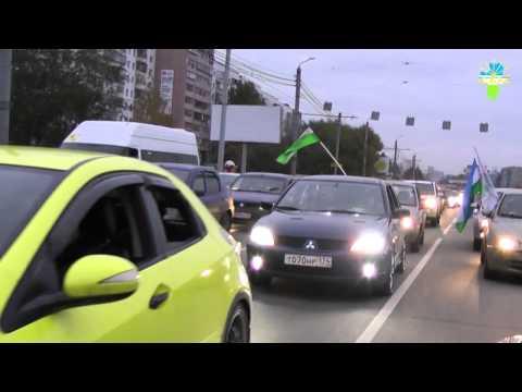 Автопробег, посвященный Дню Республики Башкортостан 11.10.2013 г. Челябинск