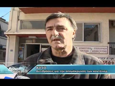 ΑΙΓΙΟ ΚΟΝΤΕΙΝΕΡ