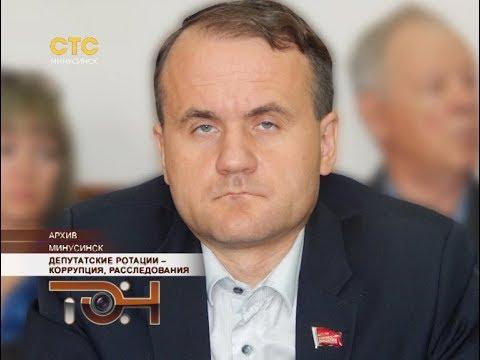 Депутатские ротации – коррупция, расследования