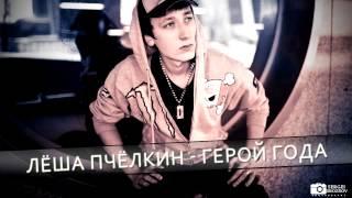 Леша Пчелкин - Герой года