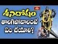 శనిదోషం తొలగిపోవాలంటే ఏం చేయాలి? | Dharma Sandehalu | Bhakthi TV