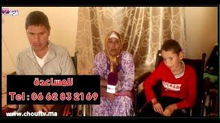 بالفيديو:من أغبال نواحي وجدة حالة جد مؤثرة للمساعدة..أم عندها 2 وليدات كيعانيو من إعاقة  و الحالة جد ضعيفة   |   حالة خاصة