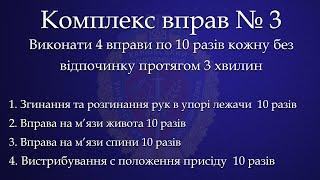 Комплекс вправ №3 ХНУВС